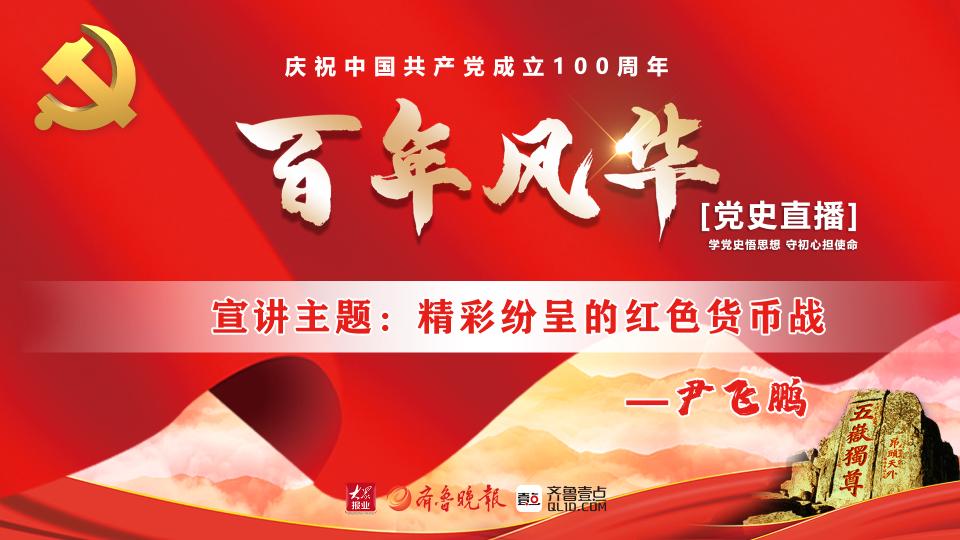 直播实录⑦ 尹飞鹏:精彩纷呈的红色货币战