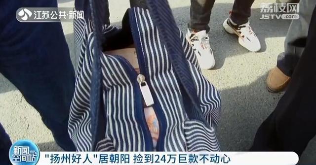 扬州高邮市民捡到24万巨款不动心:动也没敢动