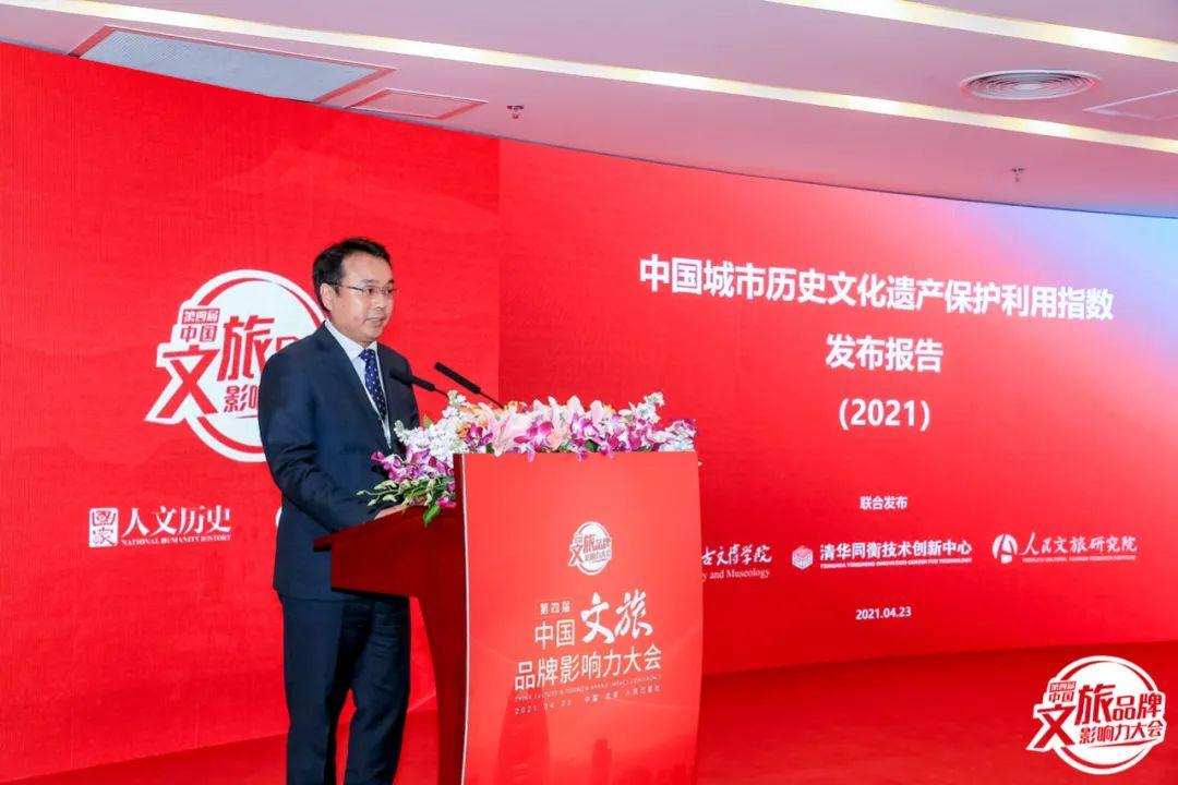 陈建立教授在大会现场发布报告 图:人民网