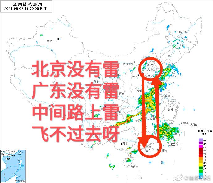 北京首都机场已启动运管委应急会商机制和大面积航班延误响应机制