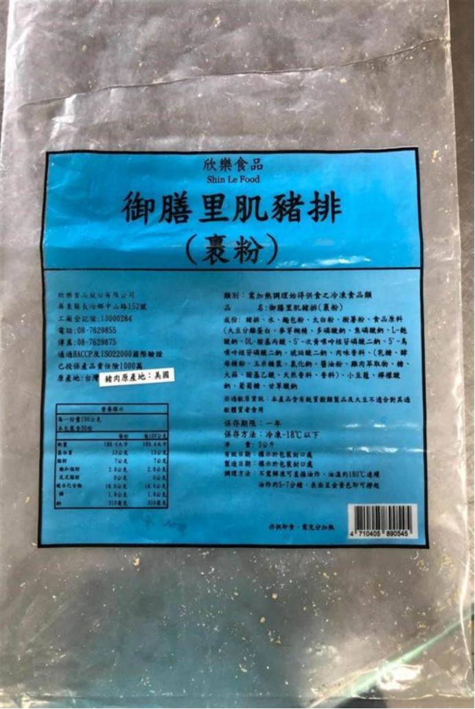 """台湾海军吃的猪排,外箱注明原产地台湾,但内包装竟标示原产地为美国。图自""""靠北长官2021""""脸书"""