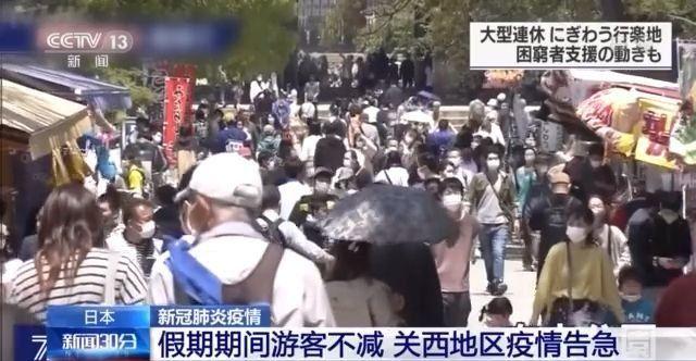 日本假期游客不减 关西地区疫情告急