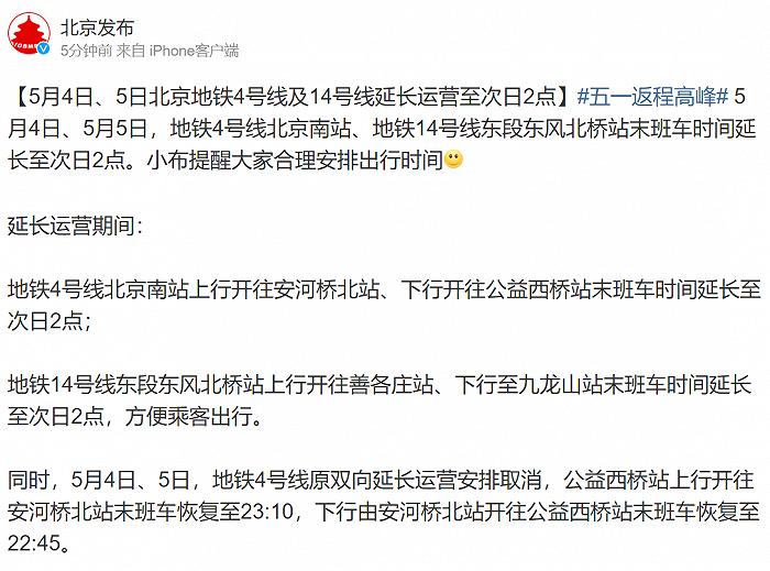 5月4日、5日北京地铁4号线及14号线延长运营至次日2点