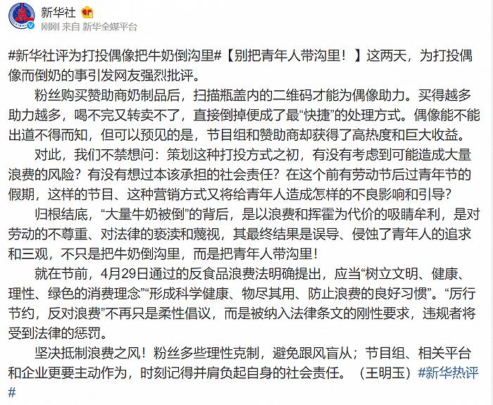"""新华社评""""为打投偶像把牛奶倒沟里"""":是对劳动的不尊重、对法律的亵渎和蔑视"""
