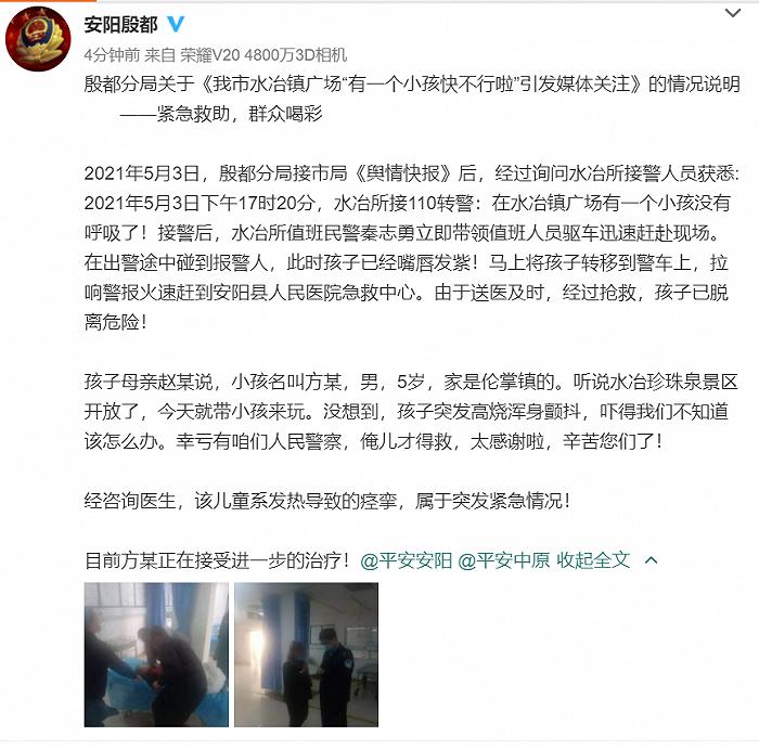 """河南安阳警方通报网传某广场""""一小孩快不行了"""":孩子已脱离危险"""