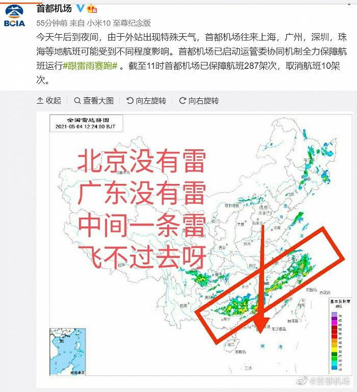 因特殊天气,首都机场已取消航班10架次,往来上海,广州等地航班受影响