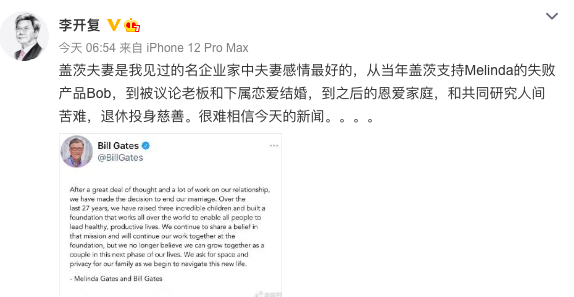 李开复谈比尔盖茨离婚:他们是我见过感情最好的企业家夫妻,很难相信今天的新闻