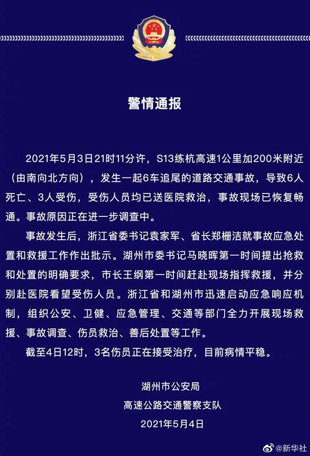 痛心!浙江一高速六车追尾造成6人死亡