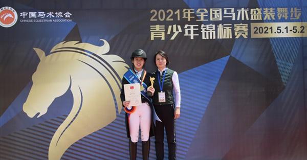 I Do舞步学院吴悦加冕全国马术盛装舞步锦标赛青年组冠军