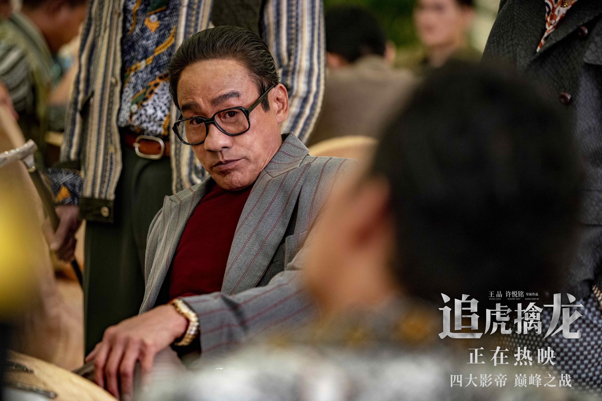 《追虎擒龙》曝正片片段 古天乐林家栋硬核飙演技