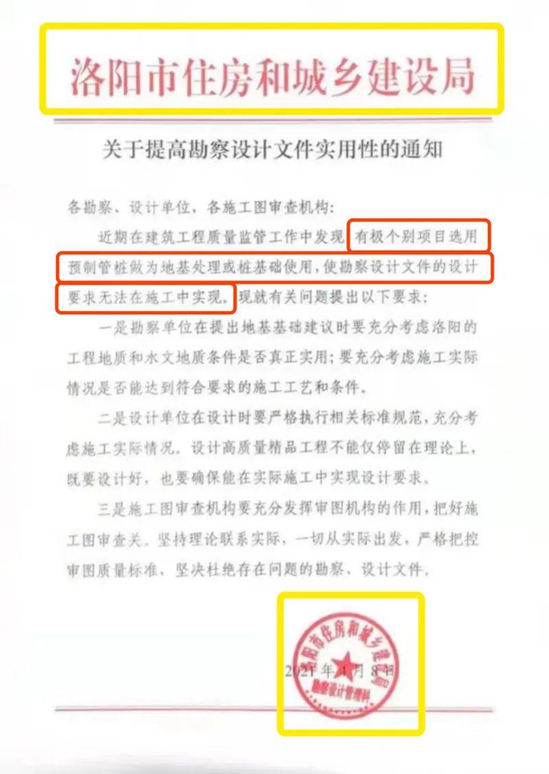"""""""奇葩""""红头文件惊现古都洛阳"""
