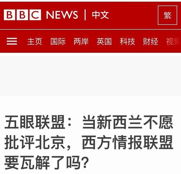 因未参与一同指责中国 新西兰总理照片被BBC动手脚