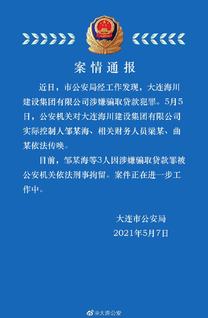 因涉嫌骗取贷款犯罪,大连海川建设集团有限公司实控人等3人被刑拘