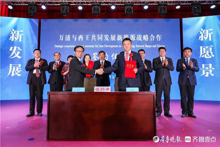 携手二十载,西王集团与泰国万浦集团共同发展新能源战略合作签约