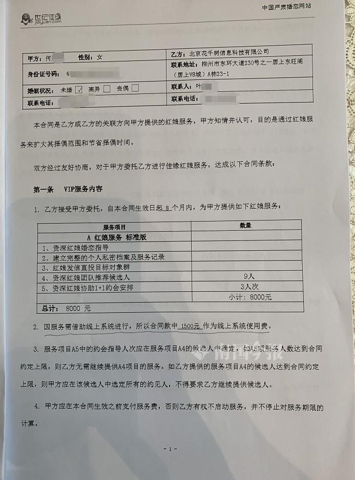 """柳州女子8300元购买世纪佳缘""""红娘VIP"""",一年多未获服务,退款却遭这样说"""
