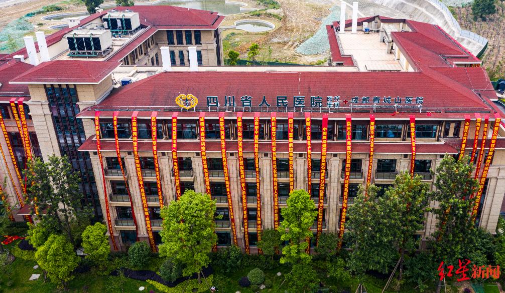 四川省人民医院成都青城山医院开业