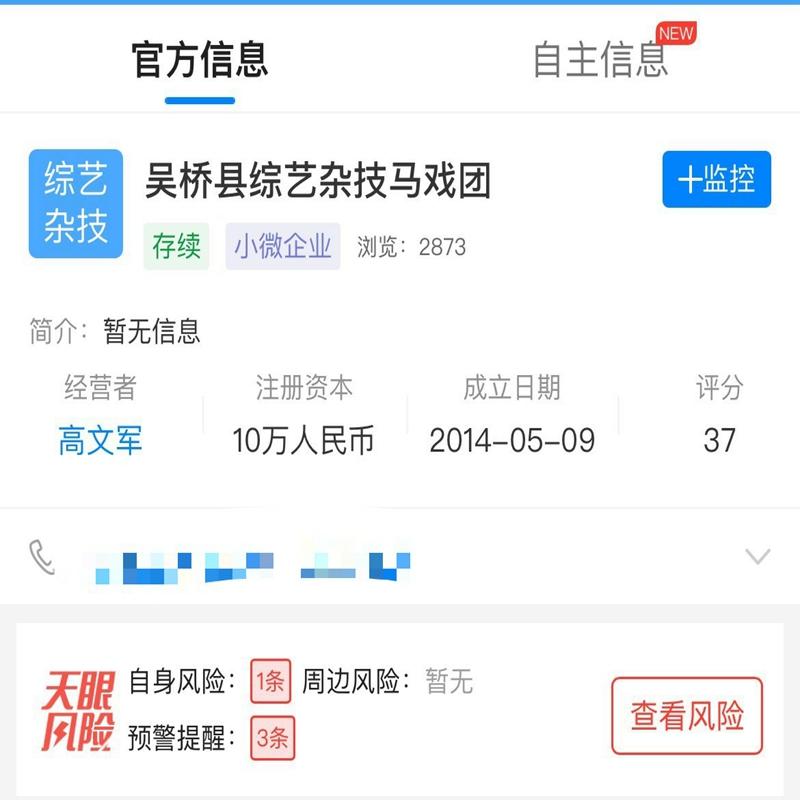 工商登记信息显示:高文军担任经营者的吴桥县综艺杂技马戏团