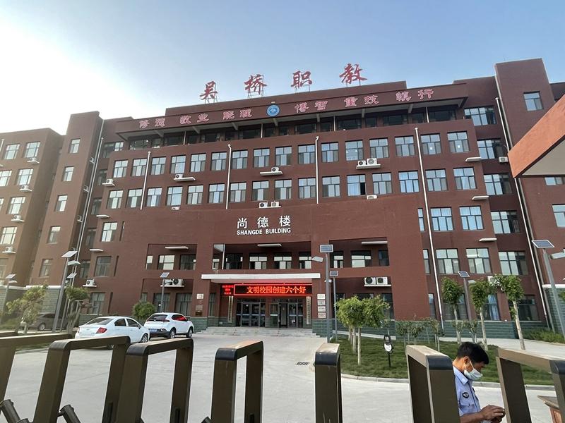 河北吴桥职教中心大门口的教学办公楼