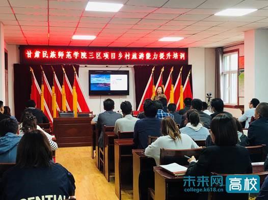 甘肃民族师范学院三区人才乡村旅游科技服务团举办乡村旅游从业人员能力提升培训