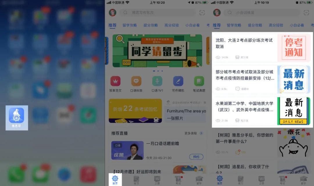 广州一考点取消6/7月部分雅思考试!
