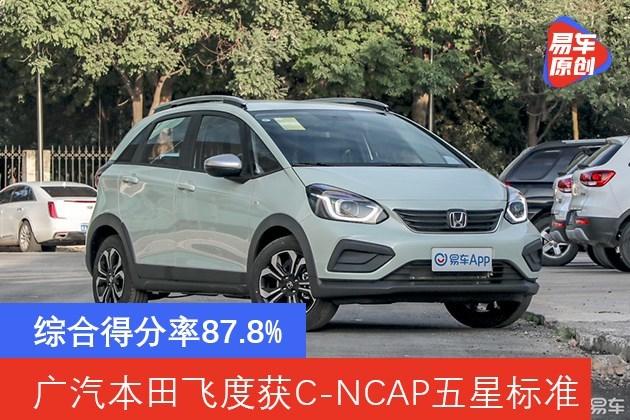 广汽本田飞度获C-NCAP五星标准 综合得分率87.8%
