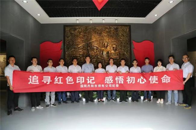 """国网丹阳市供电公司开展""""追寻红色印记,感悟初心使命""""活动"""