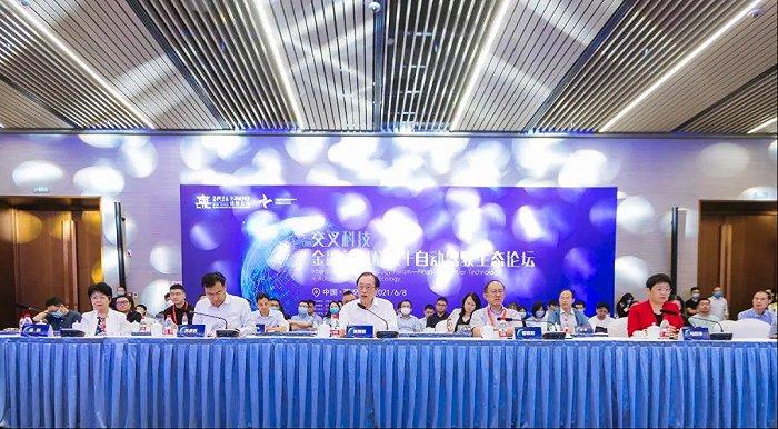 """2021全球硬科技创新大会 """"金融前沿科技+自动驾驶生态""""交叉科技论坛举行!"""