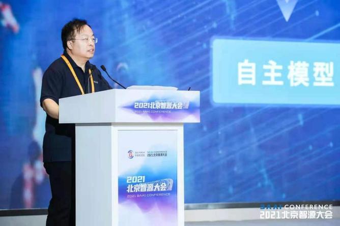 北京智源人工智能研究院设立8个创新中心助推AI原创成果转化