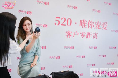 """唯品会连续8年开展""""520客户零距离""""活动"""