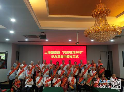 """南昌青山湖区上海路街道举行""""光荣在党50年""""  纪念章集中颁发仪式"""