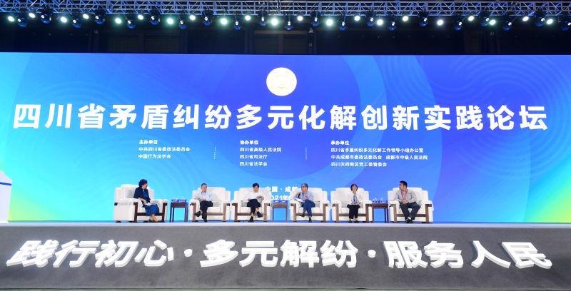 """践行""""枫桥经验"""",四川1—5月全省民商事一审案件调撤率60.61%"""