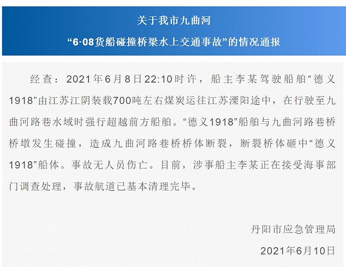 """江苏丹阳通报""""一货船碰撞桥墩致桥体断裂"""":涉事船主强行超船,正接受调查"""