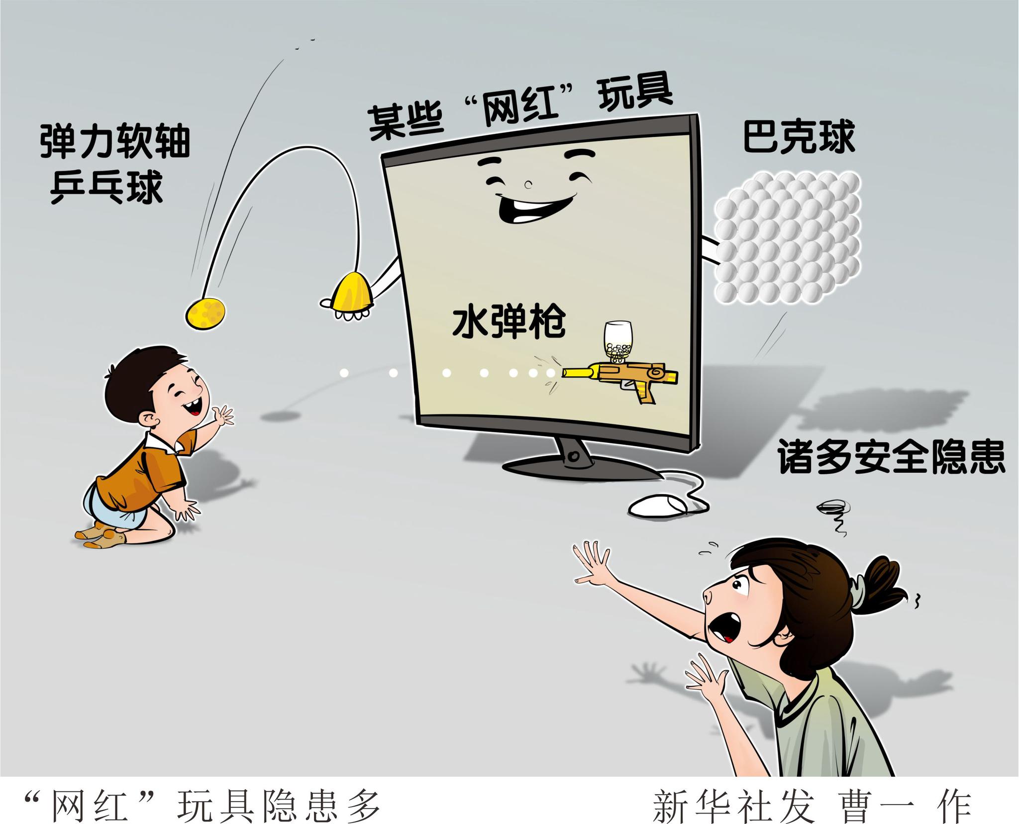 """中消协提示:""""水精灵""""""""电动平衡车""""""""激光笔""""等产品不是儿童玩具"""