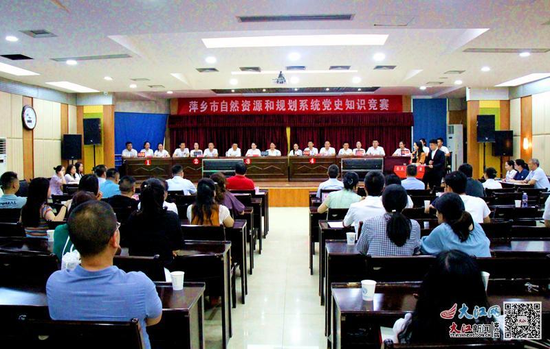 以赛促学 萍乡市自然资源和规划局举办党史知识竞赛(图)