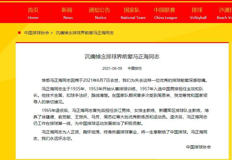 中国排球痛失元老 原中国男排队长冯正海去世