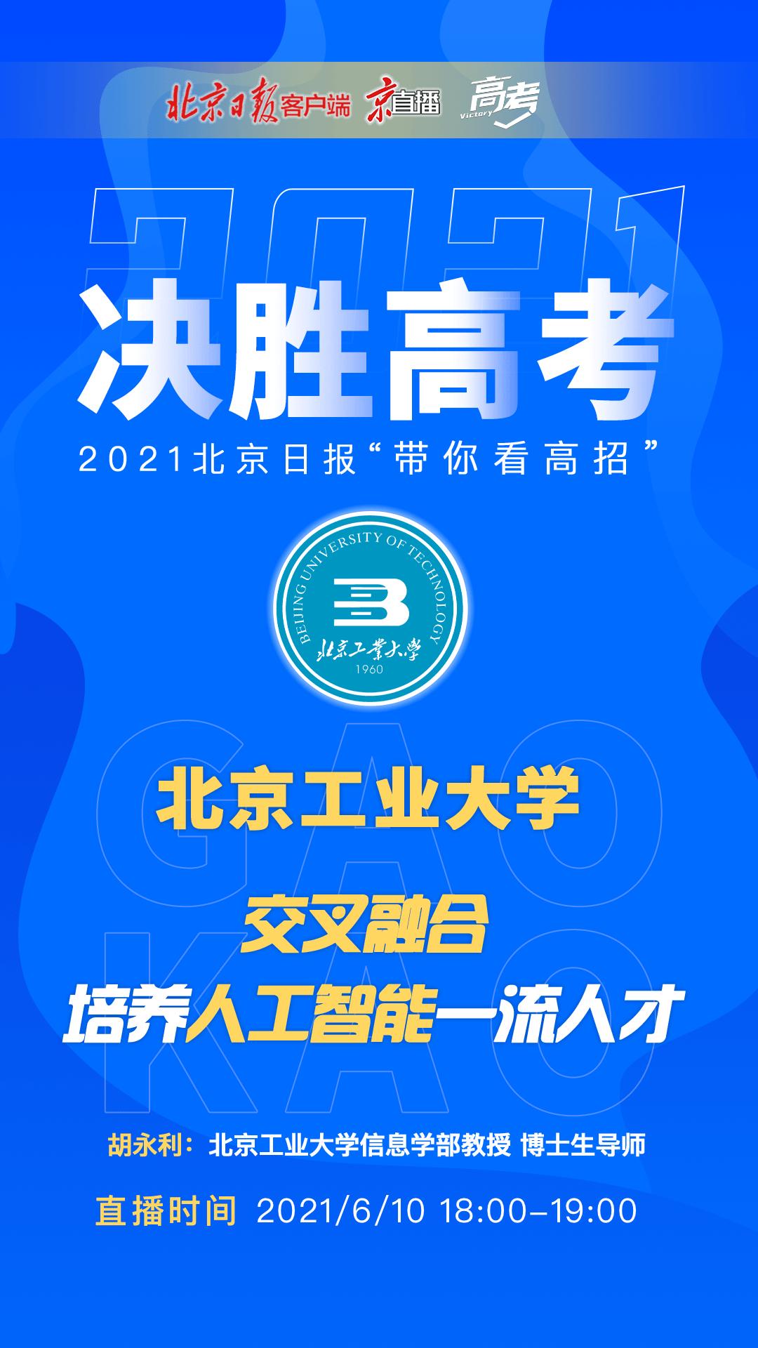 今年北京工业大学新增一专业毕业有望进入BAT