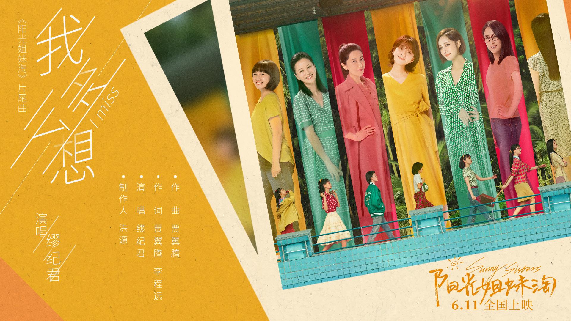 《阳光姐妹淘》发布片尾曲《我多么想》