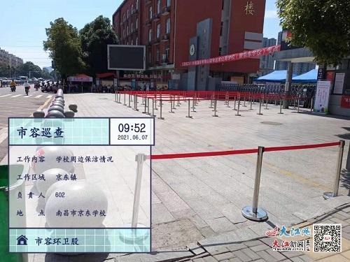 青山湖区城管局为高考考生护航(图)