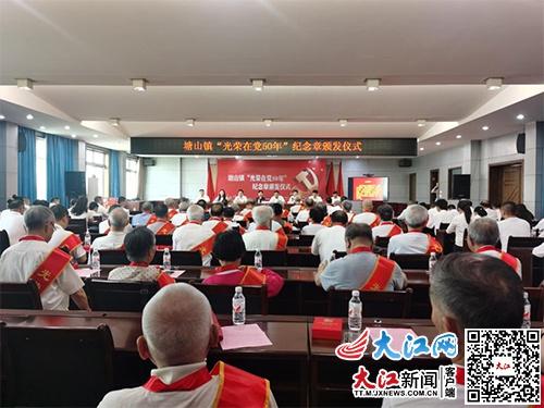 """青山湖区塘山镇举行""""光荣在党50年""""纪念章颁发仪式(图)"""