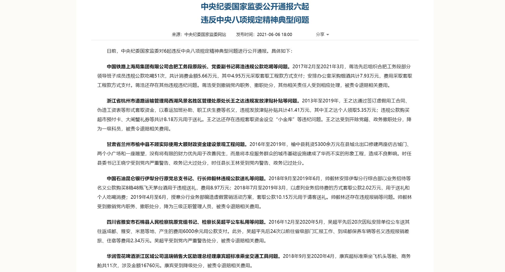 违反八项规定,华润雪花啤酒一销售大区助理总经理受到降级处分