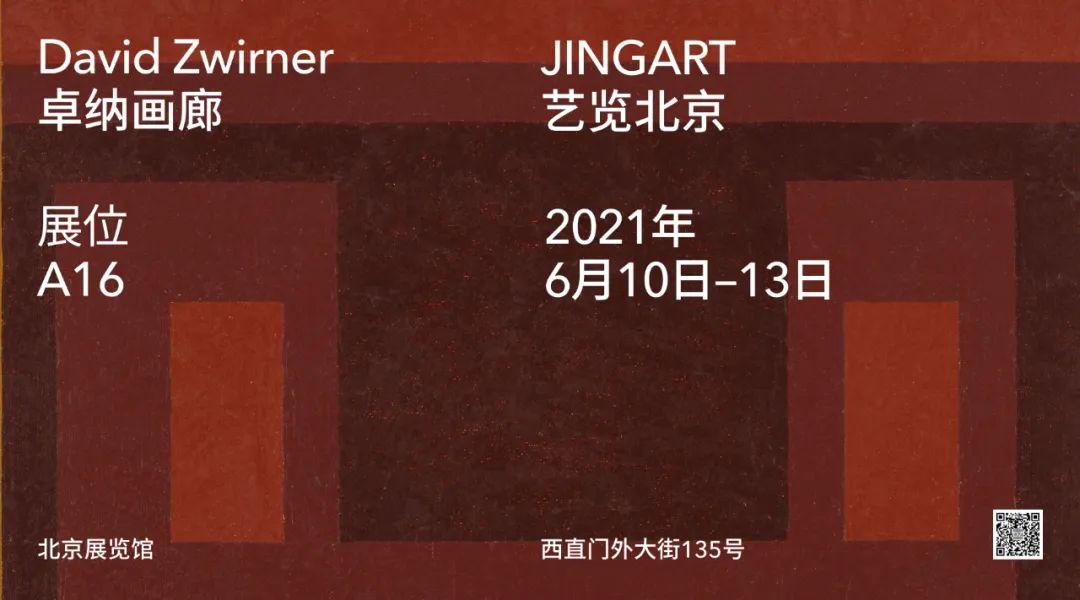 用影像打开南京的想象力,2021南京国际艺博会展商征集中