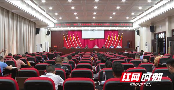 """洞口县政法单位领导干部公开承诺遵守""""三个规定"""""""
