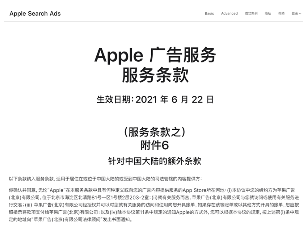 苹果 Apple Search Ads 更新中国大陆额外条款,广告服务有望上线