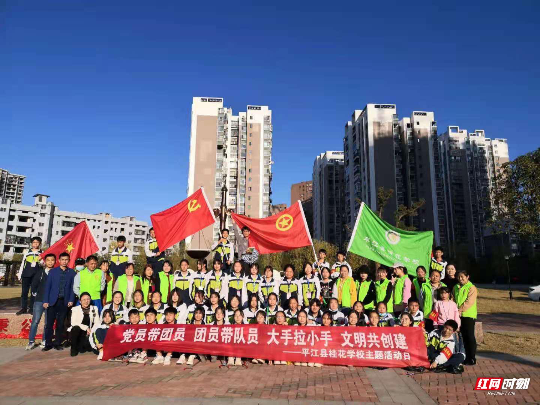"""平江县桂花学校党建引领办""""人民满意教育"""""""