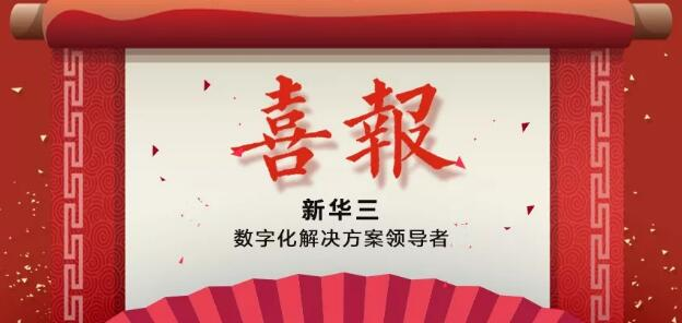 新华三成功中标中国移动网络云资源池三期工程硬件防火墙集采项目