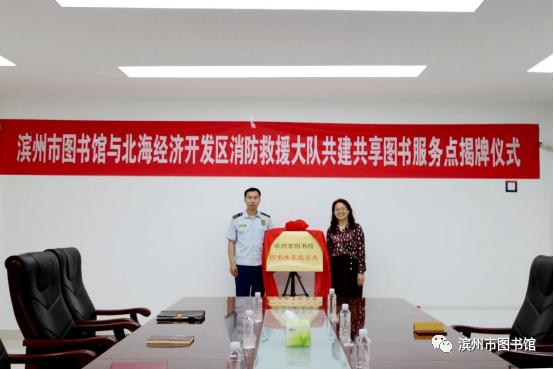 滨州市图书馆在北海经济开发区消防救援大队设立图书共享服务点