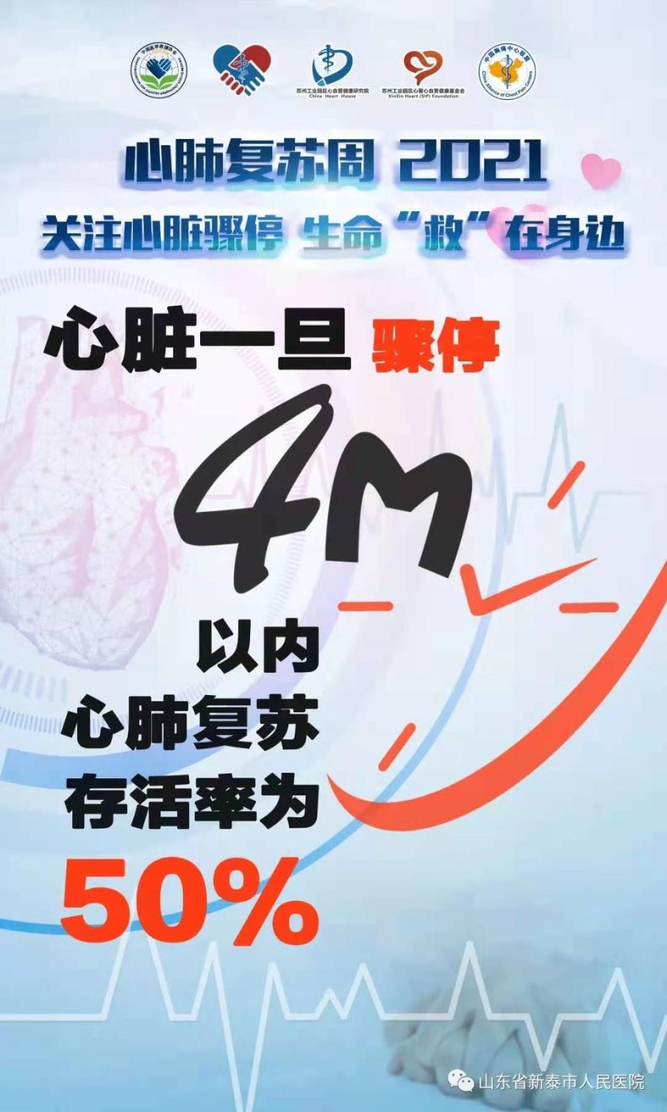 新泰市人民医院组织开展心肺复苏周活动