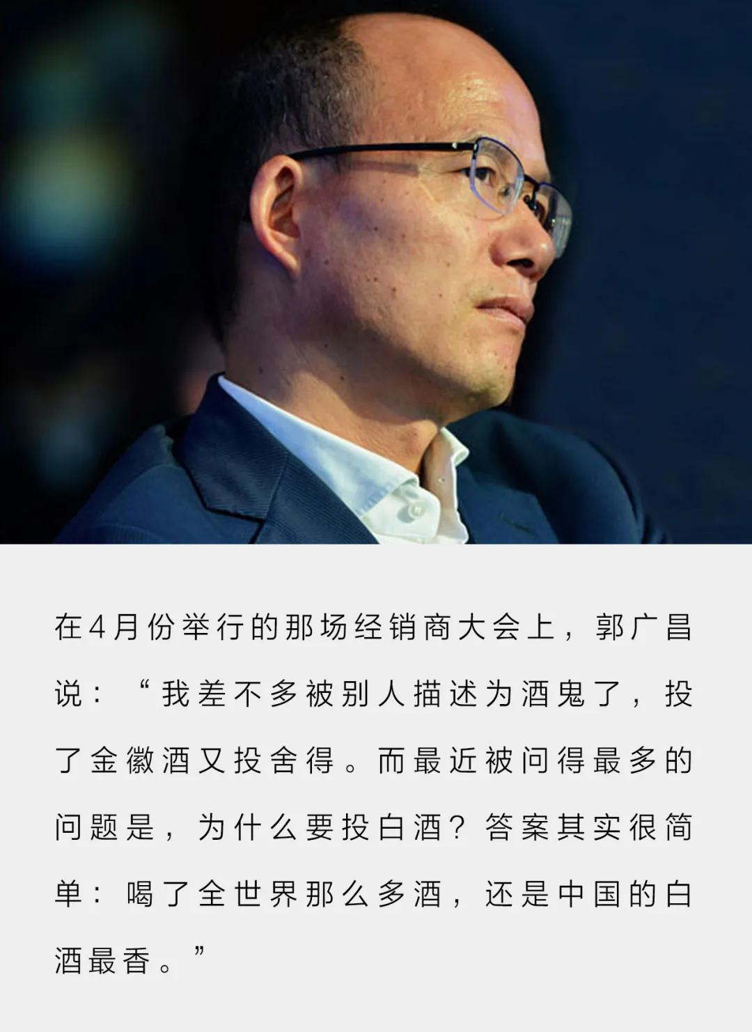 一天损失73亿,董宝珍搅乱郭广昌酒局