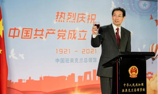 中国驻奥克兰总领事阮平举行庆祝中国共产党成立100周年招待会