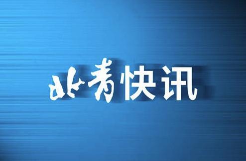 汪文斌:中国的革命圣地是外国朋友了解中国和中国共产党的窗口